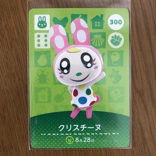 ニンテンドウ(任天堂)のどうぶつの森 クリスチーヌ amiiboカード(カード)
