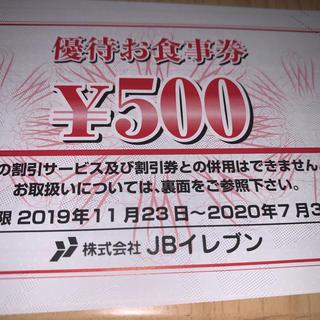 グルメ杵屋、元気寿司、JBイレブン優待券2000円(レストラン/食事券)