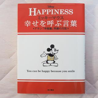 ディズニー(Disney)のミッキ-マウス幸せを呼ぶ言葉 アラン「幸福論」笑顔の方法(文学/小説)