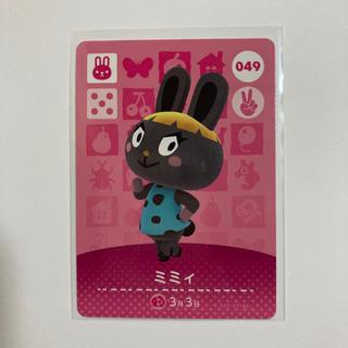 ニンテンドウ(任天堂)のあつまれどうぶつの森 amiiboカード ミミィ(カード)