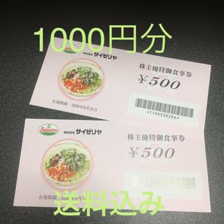 サイゼリヤ 株主優待券  1000円分(レストラン/食事券)