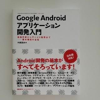 Google Androidアプリケーション開発入門 : 画面作成からデバイス…(コンピュータ/IT)