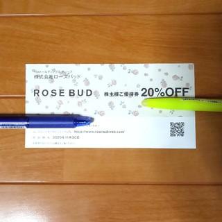 ローズバッド(ROSE BUD)のローズバッド 株主優待券 20%OFF(ショッピング)