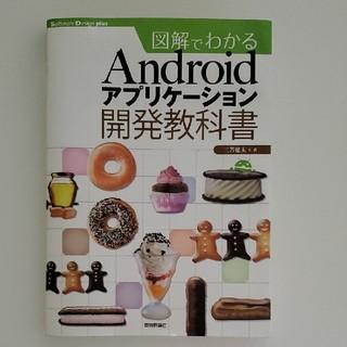 図解でわかるAndroidアプリケーション開発教科書(コンピュータ/IT)