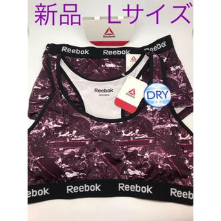 リーボック(Reebok)の新品 リーボック  Lサイズ スポーツブラ ハーフトップ ショーツ セット(ブラ&ショーツセット)