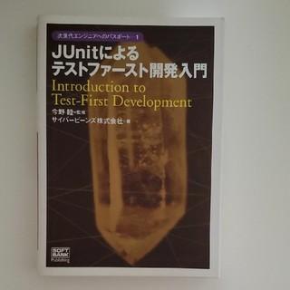 JUnitによるテストファースト開発入門(コンピュータ/IT)