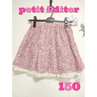 ベルメゾン(ベルメゾン)の【150】petit Editer リバーシブル スカート(ピンク系)(スカート)