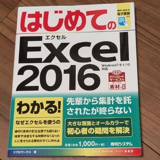 お値下げ☆ はじめてのExcel 2016(コンピュータ/IT)
