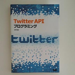 Twitter APIプログラミング(コンピュータ/IT)
