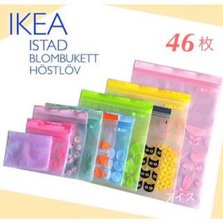 IKEA - IKEAジップロック  46枚