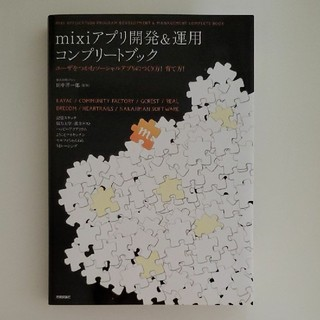 mixiアプリ開発&運用コンプリートブック : ユーザをつかむソーシャルアプリ…(コンピュータ/IT)