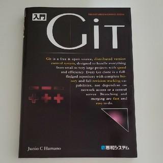 入門Git(コンピュータ/IT)