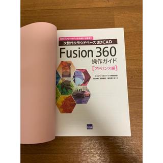 Fusion 360操作ガイド 次世代クラウドベース3D CAD アドバンス編 (コンピュータ/IT)