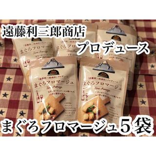 遠藤利三郎商店 まぐろフロマージュ 5袋 チーズ カマンベール風味 珍味 つまみ(魚介)