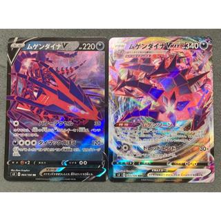 ポケモン(ポケモン)のポケモンカード ムゲンダイナV&VMAX(シングルカード)