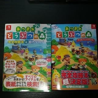 ニンテンドウ(任天堂)のあつまれどうぶつの森(家庭用ゲームソフト)