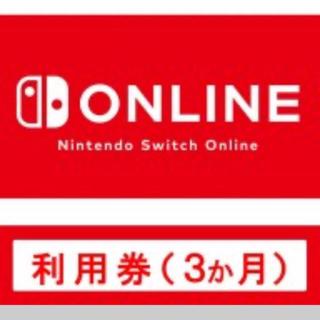 ニンテンドウ(任天堂)のNintendo Switch Online 個人プラン3か月利用券(その他)