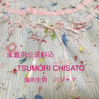 ツモリチサト(TSUMORI CHISATO)の未着用☆ tsumori chisato SLEEP海のパジャマ☆ワコール日本製(パジャマ)