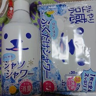 ヒンヤリシャツシャワーとふくだけシャワーセット(制汗/デオドラント剤)