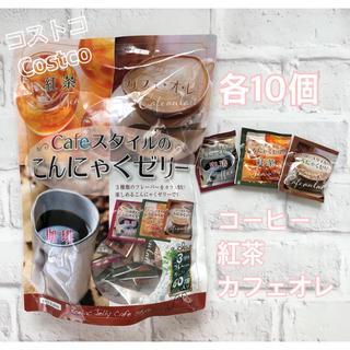 コストコ(コストコ)の【数量限定】コストコ cafeスタイルのこんにゃくゼリー 3種類各10個(菓子/デザート)