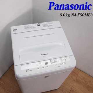 Panasonic 5.0kg 洗濯機 2016年製 DS08