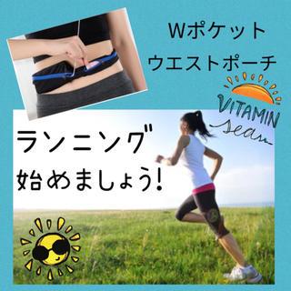 【2カラー☆】ランニングポーチ ★ Wポケット ウエストポーチ ダイエット(その他)