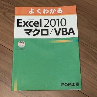 よくわかるMicrosoft Excel 2010マクロ/VBA(コンピュータ/IT)