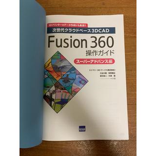 F usion 360操作ガイド 3D CAD スーパーアドバンス編 (コンピュータ/IT)