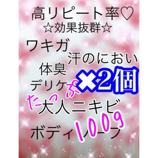 新品♡2個 デリケートゾーンソープ ニキビ ワキガ 消臭 石鹸(制汗/デオドラント剤)