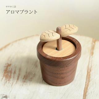 可愛い 木製 アロマポット アロマプラント 日本製 ササキ工芸(アロマポット/アロマランプ/芳香器)
