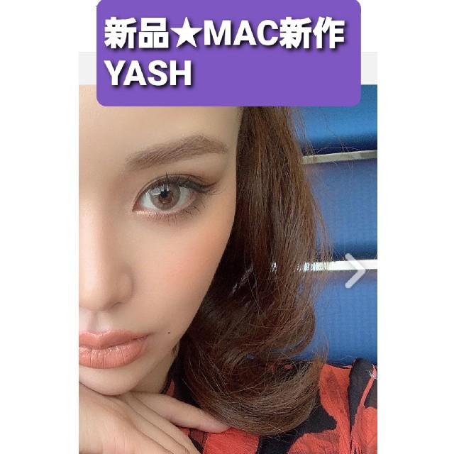 MAC(マック)のMAC 新作 新品 YASH リップスティック コスメ/美容のベースメイク/化粧品(口紅)の商品写真