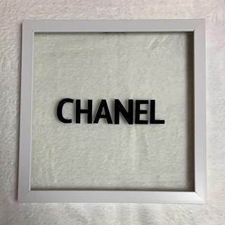 シャネル(CHANEL)のCHANEL 壁掛けフレーム(日用品/生活雑貨)