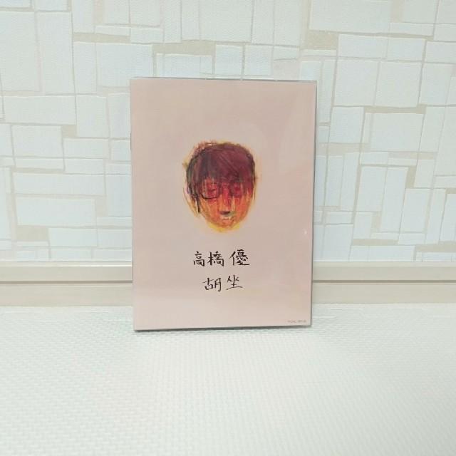 高橋優 2019 STARTING OVER & 胡坐 FC限定 DVD エンタメ/ホビーのDVD/ブルーレイ(ミュージック)の商品写真