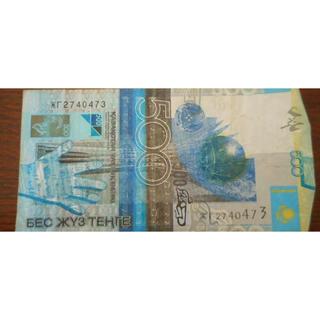 カザフスタン500テンゲ(貨幣)