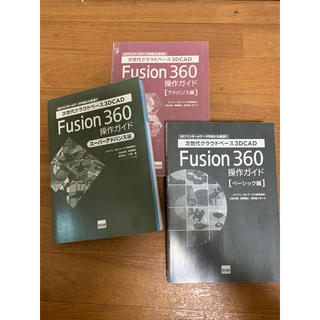 Fusion 360操作ガイド  3Dプリンターのデータ作成にも最適(コンピュータ/IT)