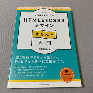 いちばんよくわかるHTML5 & CSS3デザインきちんと入門(コンピュータ/IT)