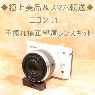 ニコン(Nikon)の★極上美品&スマホ転送★ニコン J1 手振れ補正望遠レンズキット(ミラーレス一眼)