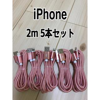 アイフォーン(iPhone)のiPhone ケーブル Lightning cable(バッテリー/充電器)