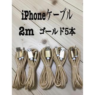 アイフォーン(iPhone)のiPhone 充電ケーブル Lightning cable(バッテリー/充電器)