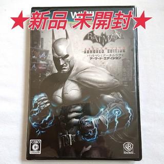 ウィーユー(Wii U)の【新品】バットマン:アーカム・シティ アーマード・エディション(家庭用ゲームソフト)