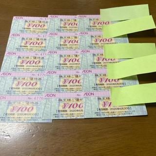 イオン(AEON)のイオン株主優待券 1500円分(ショッピング)