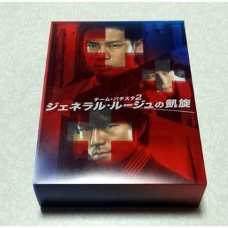 美品 チーム・バチスタ2 ジェネラル・ルージュの凱旋 DVD-BOX 伊藤淳史 (TVドラマ)