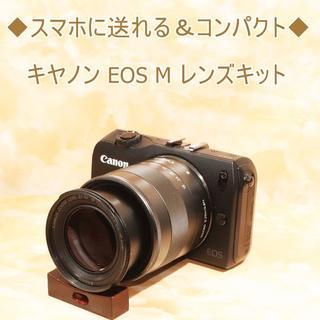 キヤノン(Canon)の★スマホ転送★キヤノン Canon EOS M レンズキット(ミラーレス一眼)