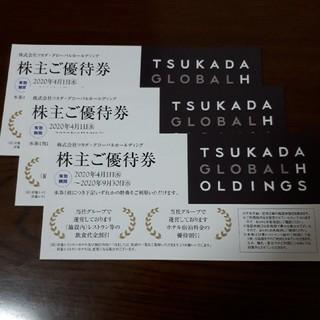 ツカダグローバル 株主優待 3枚(レストラン/食事券)