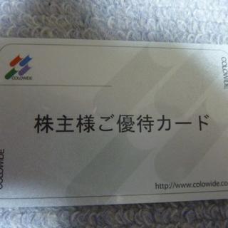56785円分 コロワイド 株主優待カード 要返却 アトム かっぱ寿司(レストラン/食事券)