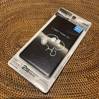 スヌーピー(SNOOPY)のスヌーピー 携帯 充電器 モバイルバッテリー(バッテリー/充電器)