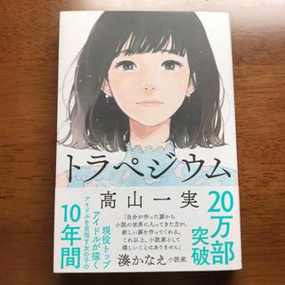 カドカワショテン(角川書店)のトラペジウム 高山一実(文学/小説)