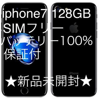 アップル(Apple)のiPhone 7 Jet Black 128 GB SIMフリー 新品 未開封(スマートフォン本体)