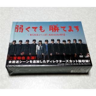 新品同様 弱くても勝てます  DVD-BOX 二宮和也 福士蒼汰(TVドラマ)