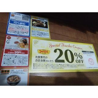 デニーズ20%引券&10%引&ガストドリンクバー99円券&その他券(レストラン/食事券)